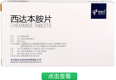 商品名称:爱普莎 通用名称:西达本胺片 英文名称:chidamide tablets